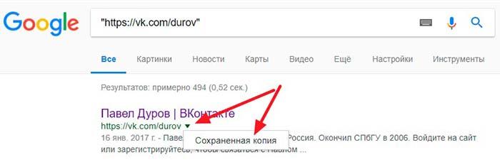 Поиск страницы в кеше поисковых систем