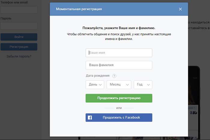 Регистрация в «ВК»