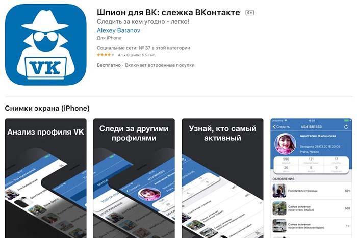Шпион для ВК. Слежка ВКонтакте