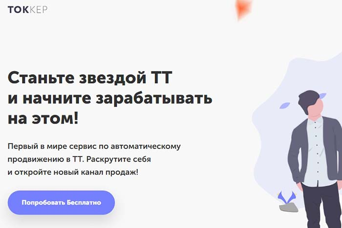 Tokker.ru