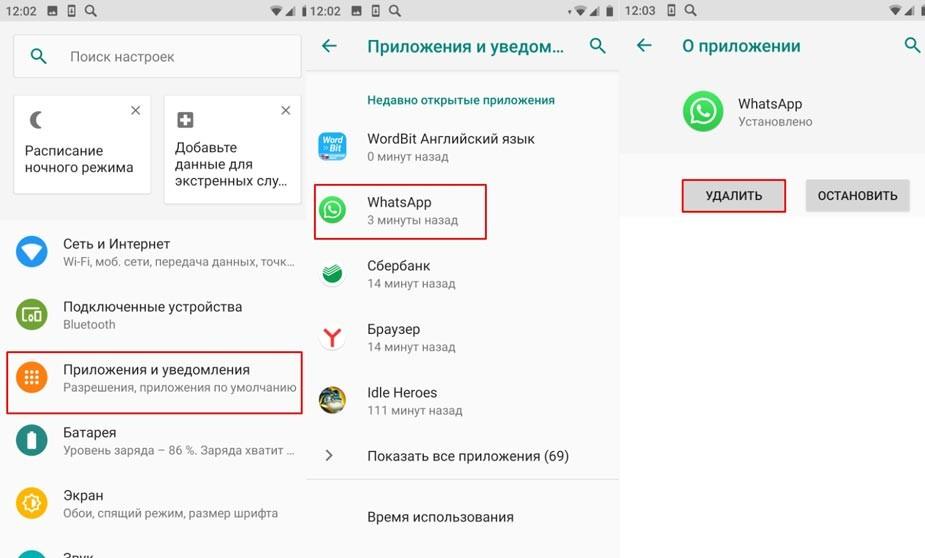 Удаление приложения ватсап на смартфоне