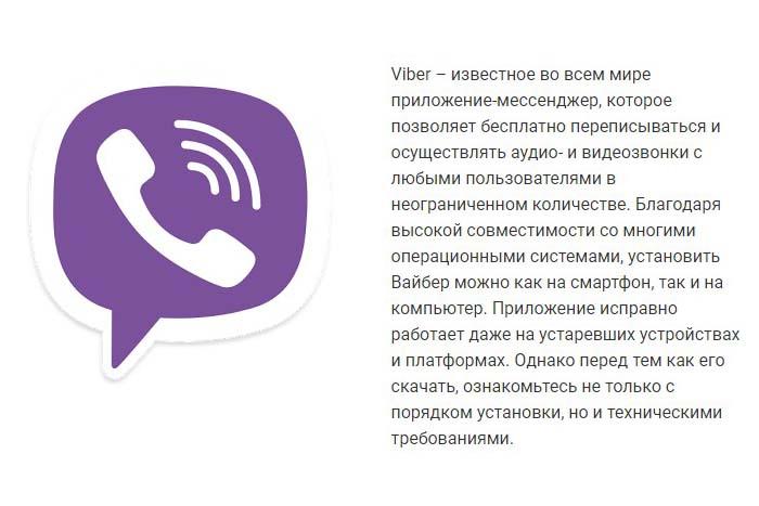viber.ru.com