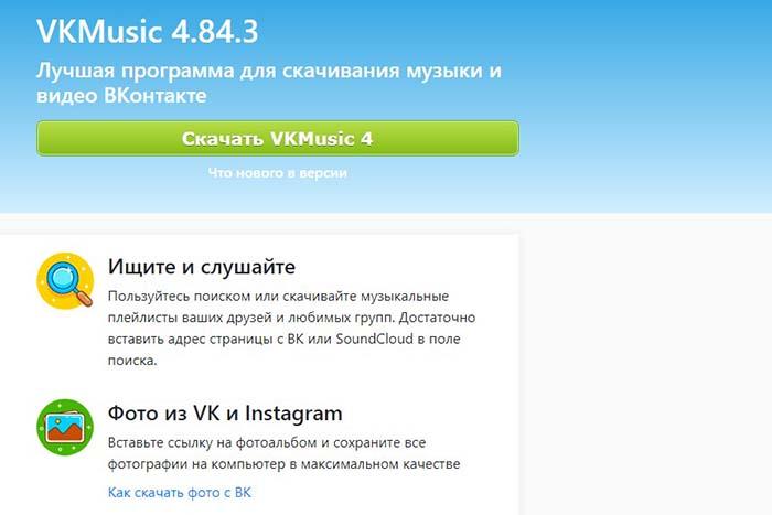 Онлайн-сервис VK Music Download