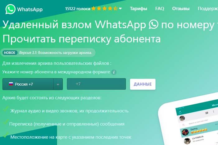 WhatsCracker