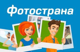 Фотострана социально развлекательная сеть полная версия