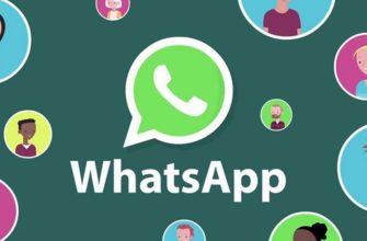 Как добавить человека в группу в whatsapp