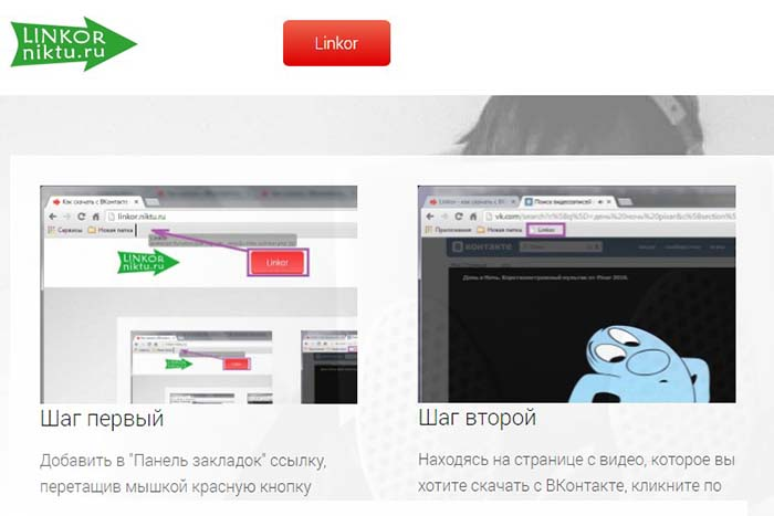 linkor/niktu.ru