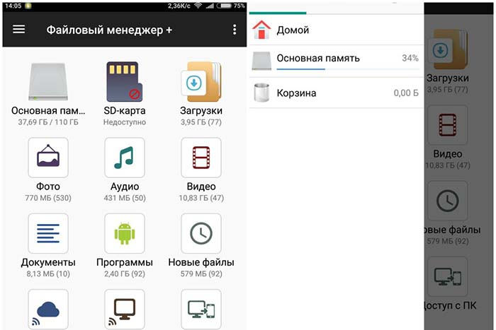 На Android