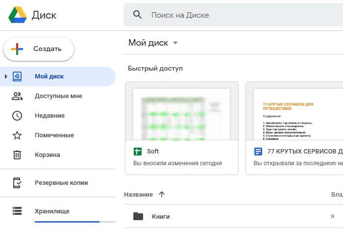 На Гугл Диске