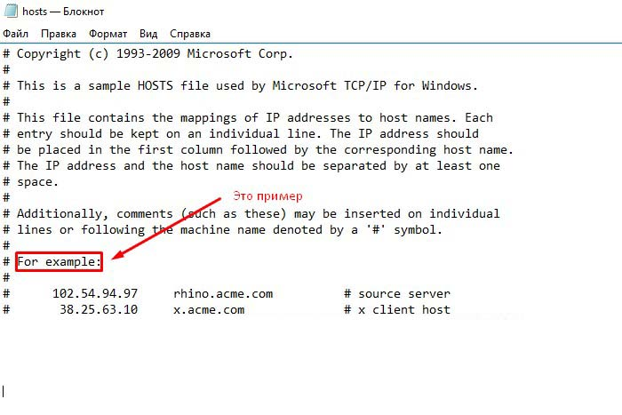 Проверка файла Hosts