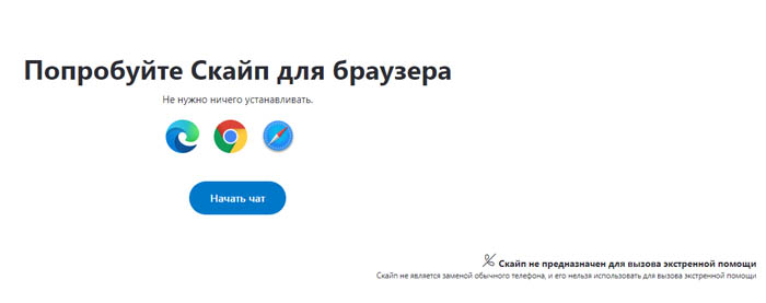 Браузеры, в которых работает скайп онлайн