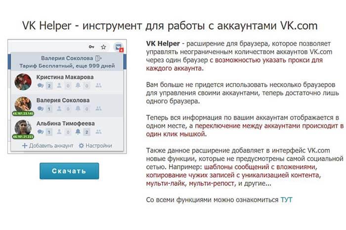 VK Helper