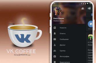 ВК кофе