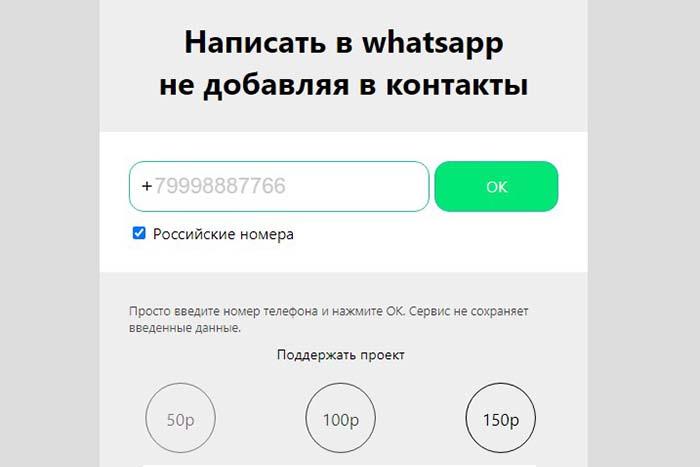 Whapp.info