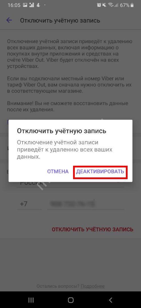Скриншот экрана с деактивацией приложения