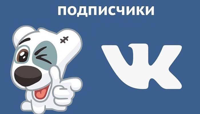 Как добавить всех подписчиков в друзья Вконтакте сразу