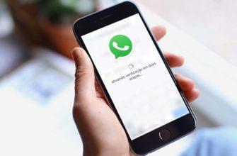 Как открыть ватсап на телефоне без обновления