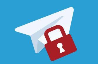 Как заблокировать контакт в Телеграмме