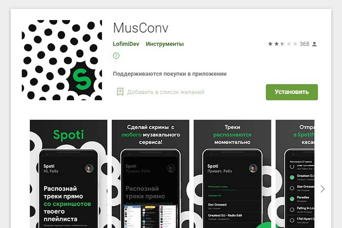 MusConv