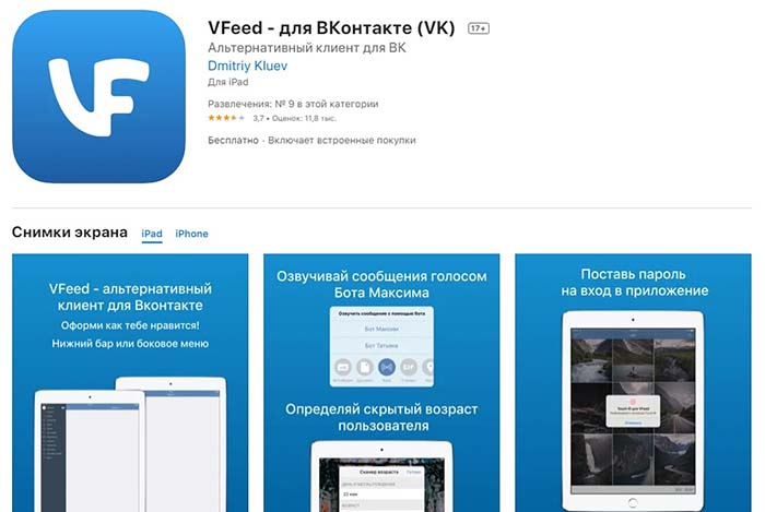 На iOS