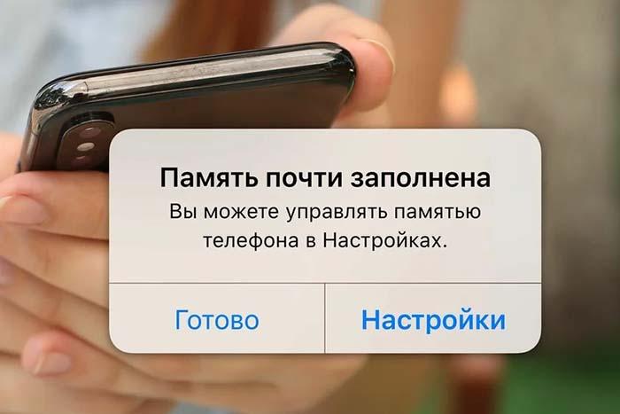 На смартфоне