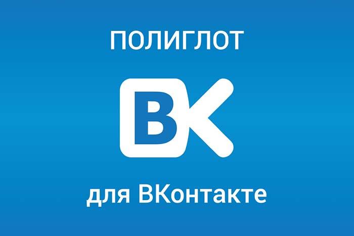 Полиглот ВК