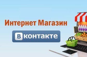 Продвижение интернет-магазина Вконтакте
