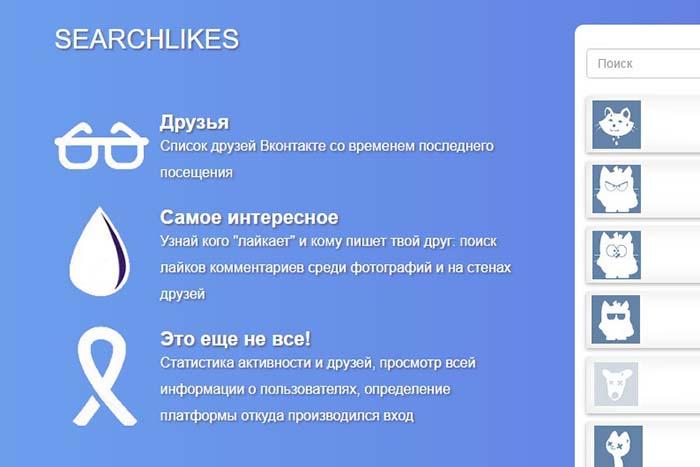 SearchLikes