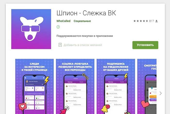 «Шпион ВКонтакте»