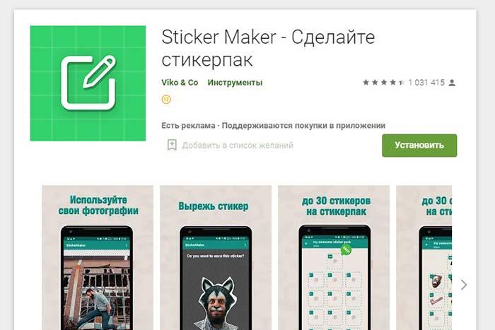 StickerMaker