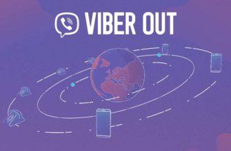Viber Out что это