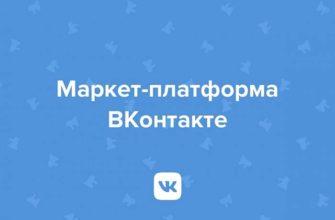 ВК Маркет