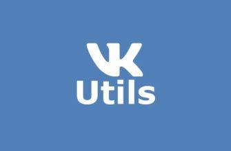 Скачать VK Utils
