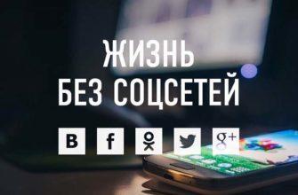 Жизнь без социальных сетей