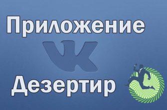 Дезертир ВК