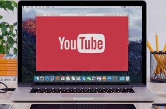 Как скачать видео с Ютуба на макбук