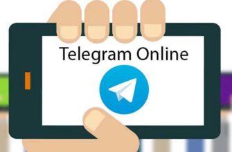 Как скрыть онлайн в Телеграмме