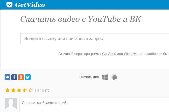 С помощью GetVideo