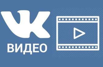 Скачать видео с ВК